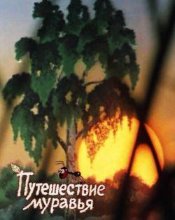 Путешествие муравья - Puteshestvie muravya