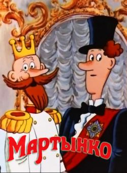 Мартынко - Martynko