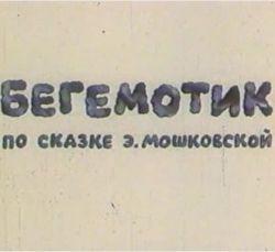 Бегемотик - Begemotik