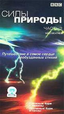 Погода Земли: Холод - Weather of the Earth: the Cold