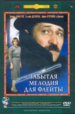 Забытая мелодия для флейты - Zabytaya melodiya dlya fleyty