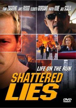 Сокрушительная ложь - Shattered Lies
