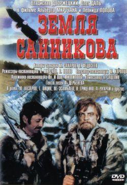 Земля Санникова - Zemlya Sannikova