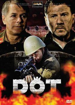 Дот - Dot