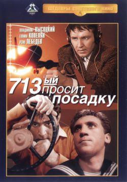 713-й просит посадку - 713 prosit posadku