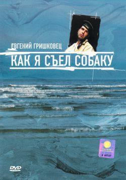 Евгений Гришковец: Как я съел собаку - Kak ya syel sobaku