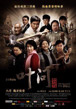 Ип, ман 2 фильм ( 2010 )