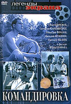 Командировка - Komandirovka