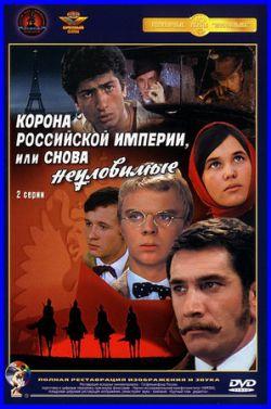 Корона Российской империи, или снова неуловимые - Korona Rossiyskoy imperii, ili snova neulovimye