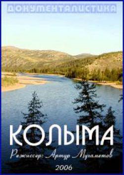 Колыма - Kolyma