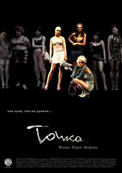 Точка - Tochka