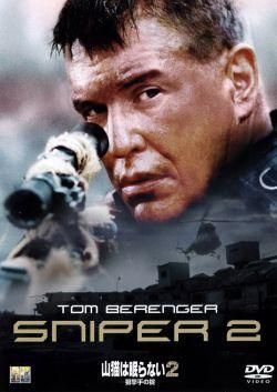 Снайпер 2 - Sniper 2