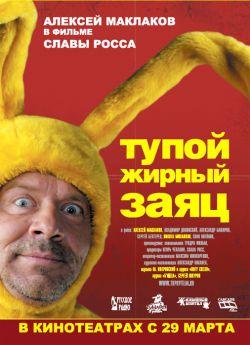 Тупой жирный заяц - Tupoy zhirnyy zayats