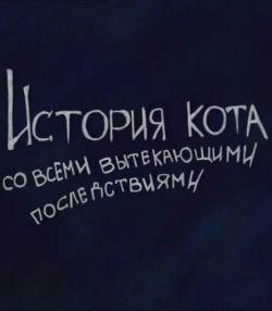 История кота - Istoriya kota
