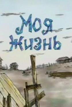 Моя жизнь - Moya zhizn