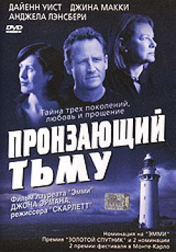 Пронзающий тьму - The Blackwater Lightship
