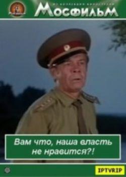 Вам что, наша власть не нравится? - Vam chto, nasha vlast ne nravitsya?!