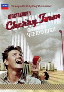 Черемушки - Cheryomushki