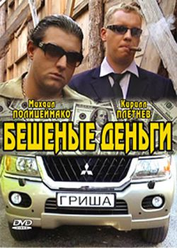 Бешеные деньги - Beshenye dengi