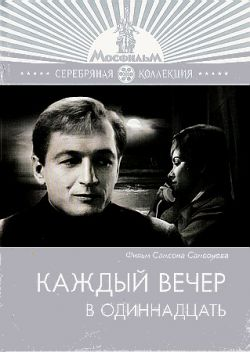 Каждый вечер в одиннадцать - Kazhdyy vecher v odinnadtsat