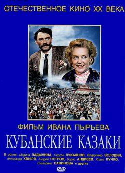 Кубанские казаки - Kubanskie kazaki