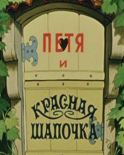 Петя и Красная Шапочка - Petya i krasnaya shapochka