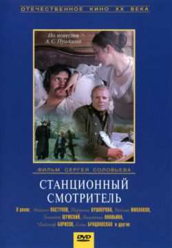 Станционный смотритель - Stantsionnyy smotritel