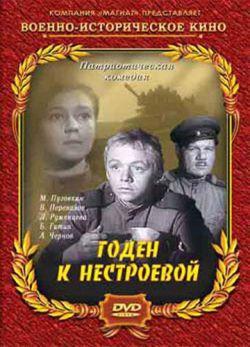 Годен к нестроевой - Goden k nestroevoy