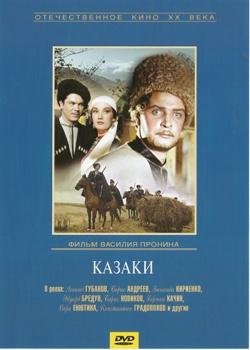 Казаки - Kazaki