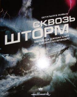Сквозь шторм - Two Came Back