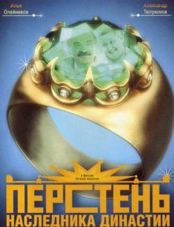 Перстень наследника династии - Persten naslednika dinastii