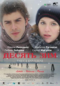 Десять зим - Desyat zim