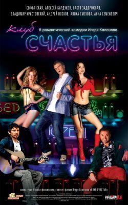 ���� ������� - Klub schastya