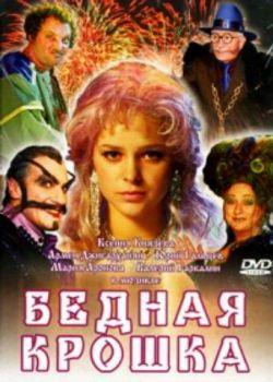 Бедная крошка - Bednaya kroshka
