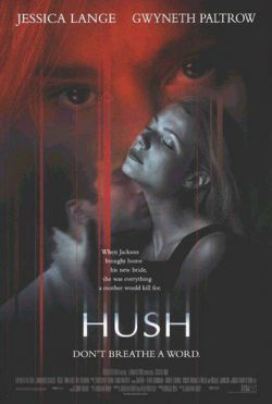 Наследство - Hush