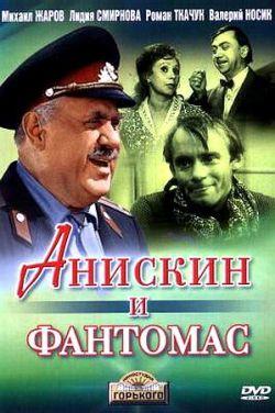 Анискин и Фантомас - Aniskin i Fantomas