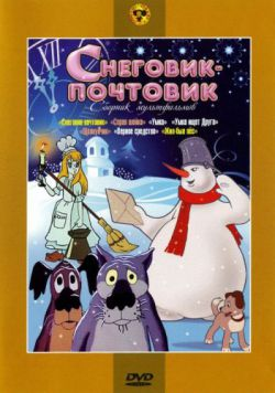 Снеговик-почтовик - Snegovik-pochtovik