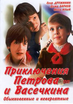 Приключения Петрова и Васечкина, обыкновенные и невероятные - Priklyucheniya Petrova i Vasechkina, obyknovennye i neveroyatnye