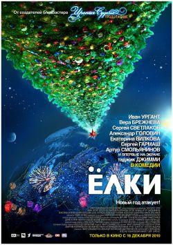 Елки - Yolki