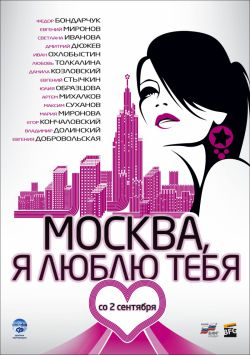 Москва, я люблю тебя! - Moskva, ya lyublyu tebya!