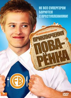 Приключения поваренка - The Adventures of Food Boy