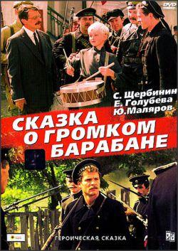 Сказка о громком барабане - Skazka o gromkom barabane