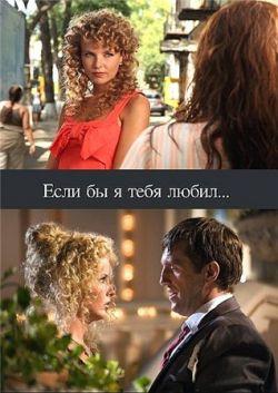 Если бы я тебя любил - Esli by ya tebya lyubil