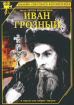 Иван Грозный - Ivan Groznyy I
