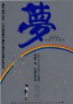 Сны Акиры Куросавы - Dreams