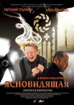 Ясновидящая - Yasnovidyaschaya