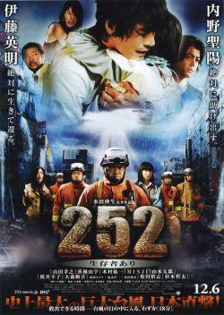 Cигнaл 252: Ecть выжившиe - 252: Seizonsha ari