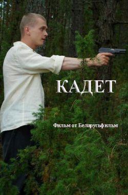 Кадет - Kadet