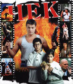 Чек - Chek