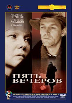Пять вечеров - Pyat vecherov